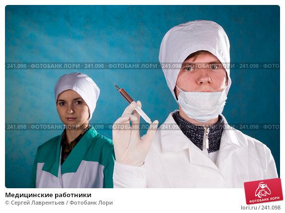 Медицинские работники, фото № 241098, снято 29 марта 2008 г. (c) Сергей Лаврентьев / Фотобанк Лори