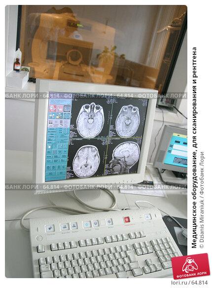 Медицинское оборудование, для сканирования и рентгена, фото № 64814, снято 2 сентября 2005 г. (c) Dzianis Miraniuk / Фотобанк Лори