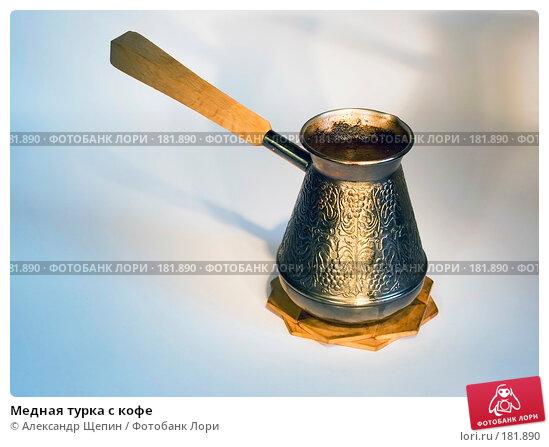 Медная турка с кофе, эксклюзивное фото № 181890, снято 20 января 2008 г. (c) Александр Щепин / Фотобанк Лори