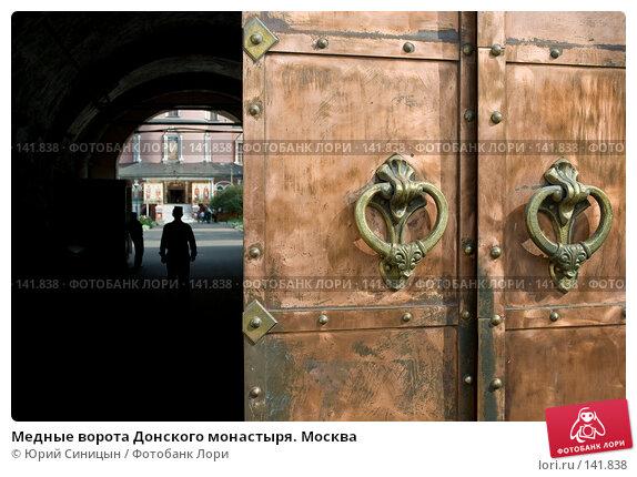 Медные ворота Донского монастыря. Москва, фото № 141838, снято 5 сентября 2007 г. (c) Юрий Синицын / Фотобанк Лори