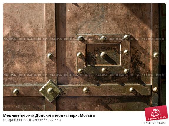 Медные ворота Донского монастыря. Москва, фото № 141854, снято 5 сентября 2007 г. (c) Юрий Синицын / Фотобанк Лори