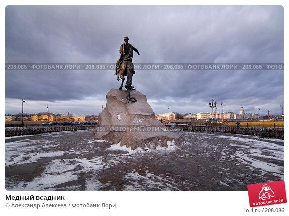 Медный всадник, эксклюзивное фото № 208086, снято 22 февраля 2008 г. (c) Александр Алексеев / Фотобанк Лори