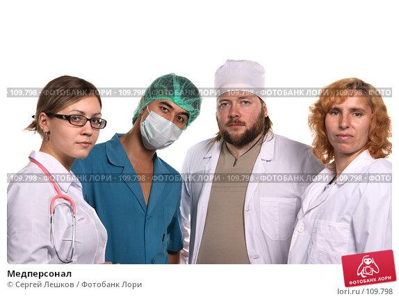 Медперсонал, фото № 109798, снято 21 октября 2007 г. (c) Сергей Лешков / Фотобанк Лори