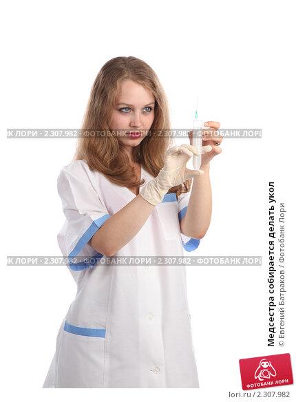 Купить «Медсестра собирается делать укол», фото № 2307982, снято 21 мая 2010 г. (c) Евгений Батраков / Фотобанк Лори