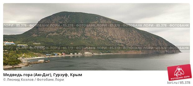 Медведь гора (Аю-Даг), Гурзуф, Крым, фото № 85378, снято 12 сентября 2007 г. (c) Леонид Козлов / Фотобанк Лори