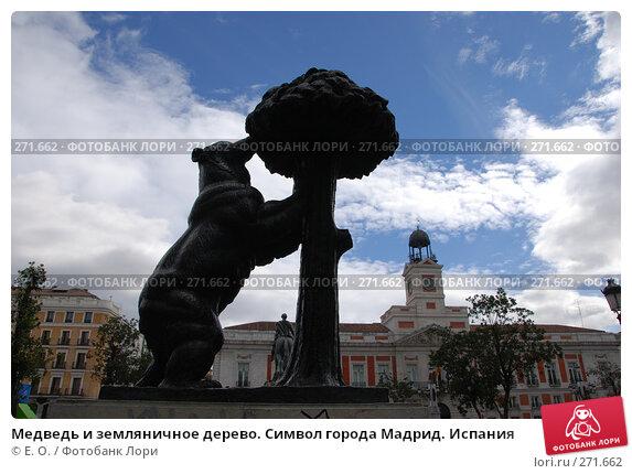 Медведь и земляничное дерево. Символ города Мадрид. Испания, фото № 271662, снято 22 апреля 2008 г. (c) Екатерина Овсянникова / Фотобанк Лори
