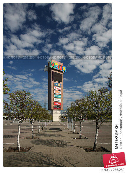 Купить «Мега-Химки», эксклюзивное фото № 266250, снято 27 апреля 2008 г. (c) Игорь Веснинов / Фотобанк Лори
