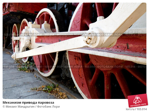 Купить «Механизм привода паровоза», фото № 103014, снято 22 апреля 2018 г. (c) Михаил Мандрыгин / Фотобанк Лори