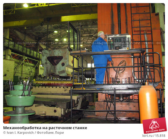 Механообработка на расточном станке, фото № 15818, снято 28 ноября 2006 г. (c) Ivan I. Karpovich / Фотобанк Лори