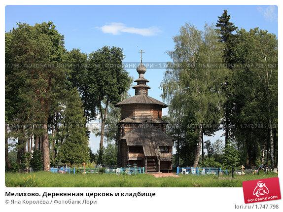 Купить «Мелихово. Деревянная церковь и кладбище», эксклюзивное фото № 1747798, снято 31 мая 2010 г. (c) Яна Королёва / Фотобанк Лори