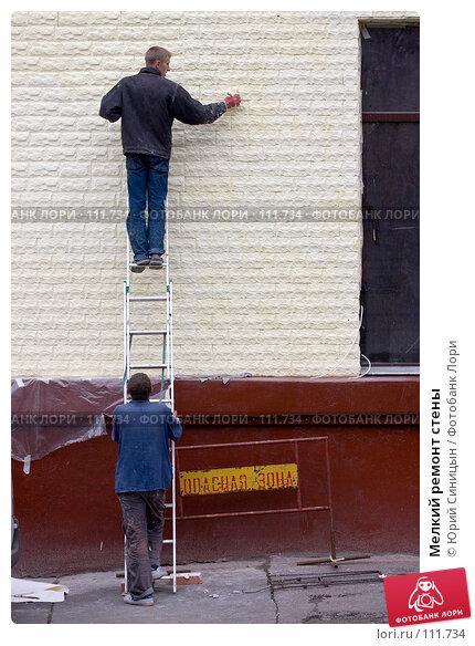 Мелкий ремонт стены, фото № 111734, снято 22 октября 2007 г. (c) Юрий Синицын / Фотобанк Лори