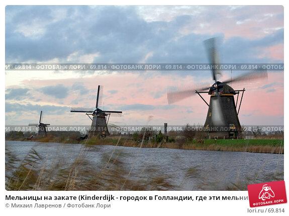Мельницы на закате (Kinderdijk - городок в Голландии, где эти мельницы находятся. Мельницы качают воду), фото № 69814, снято 21 июля 2017 г. (c) Михаил Лавренов / Фотобанк Лори