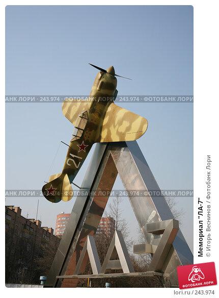 """Мемориал """"ЛА-7"""", эксклюзивное фото № 243974, снято 6 апреля 2008 г. (c) Игорь Веснинов / Фотобанк Лори"""