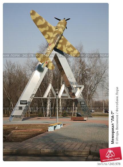 """Мемориал """"ЛА-7"""", эксклюзивное фото № 243978, снято 6 апреля 2008 г. (c) Игорь Веснинов / Фотобанк Лори"""