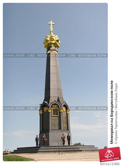 Купить «Мемориал на Бородинском поле», эксклюзивное фото № 2002, снято 29 мая 2005 г. (c) Ирина Терентьева / Фотобанк Лори