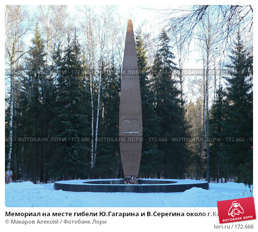 Мемориал на месте гибели Ю.Гагарина и В.Серегина около г.Киржач, фото № 172666, снято 4 января 2008 г. (c) Макаров Алексей / Фотобанк Лори