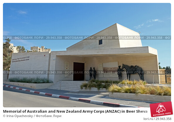 Купить «Memorial of Australian and New Zealand Army Corps (ANZAC) in Beer Sheva», фото № 29943358, снято 7 декабря 2018 г. (c) Irina Opachevsky / Фотобанк Лори