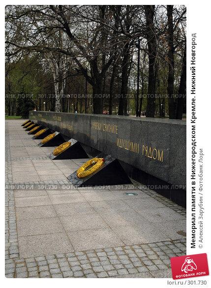 Мемориал памяти в Нижегородском Кремле. Нижний Новгород, фото № 301730, снято 8 мая 2005 г. (c) Алексей Зарубин / Фотобанк Лори