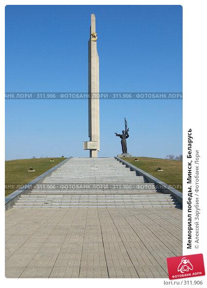 Мемориал победы. Минск, Беларусь, фото № 311906, снято 1 апреля 2007 г. (c) Алексей Зарубин / Фотобанк Лори