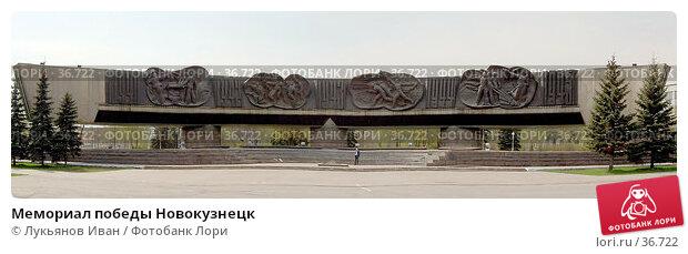 Мемориал победы Новокузнецк, фото № 36722, снято 26 октября 2016 г. (c) Лукьянов Иван / Фотобанк Лори