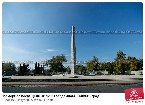 Купить «Мемориал посвящённый 1200 Гвардейцам. Калининград.», фото № 299762, снято 22 сентября 2007 г. (c) Алексей Зарубин / Фотобанк Лори