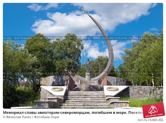 знакомства мурманская область поселок сафоново