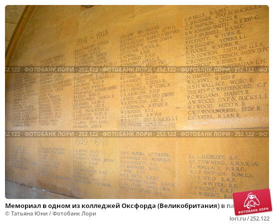 Мемориал в одном из колледжей Оксфорда (Великобритания) в память о погибших в Первой и Второй мировых войнах студентах и преподавателях, фото № 252122, снято 19 августа 2006 г. (c) Татьяна Юни / Фотобанк Лори
