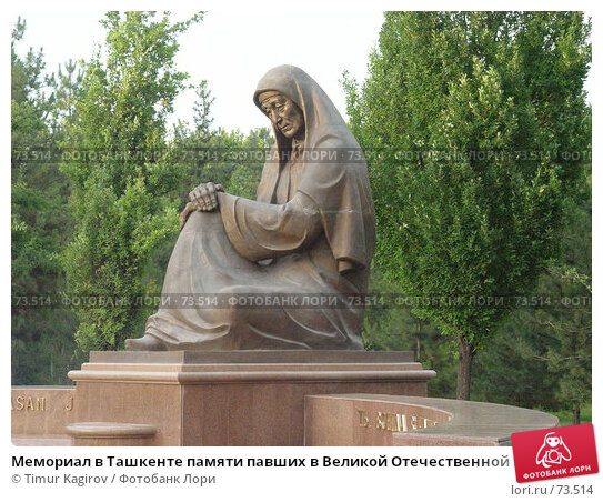 Мемориал в Ташкенте памяти павших в Великой Отечественной Войне, фото № 73514, снято 11 июня 2007 г. (c) Timur Kagirov / Фотобанк Лори