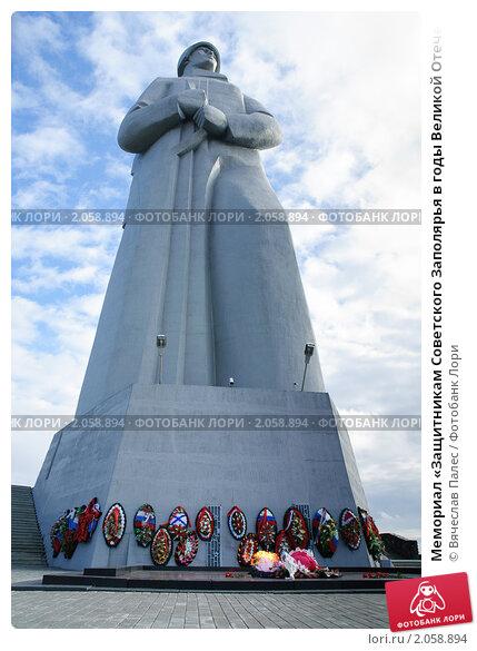 Купить «Мемориал «Защитникам Советского Заполярья в годы Великой Отечественной войны»», фото № 2058894, снято 19 сентября 2010 г. (c) Вячеслав Палес / Фотобанк Лори
