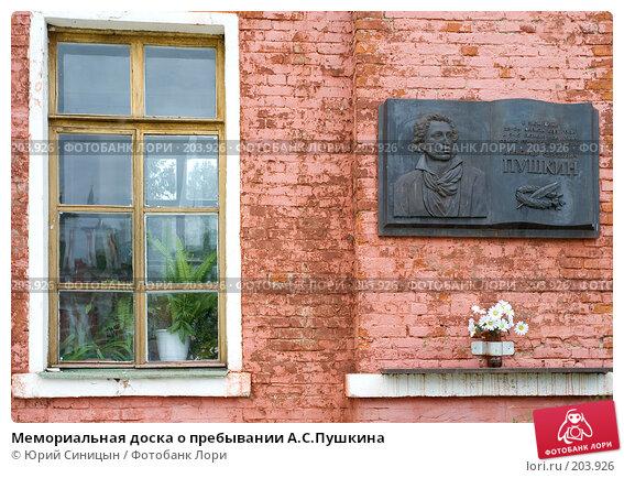 Мемориальная доска о пребывании А.С.Пушкина, фото № 203926, снято 26 августа 2007 г. (c) Юрий Синицын / Фотобанк Лори