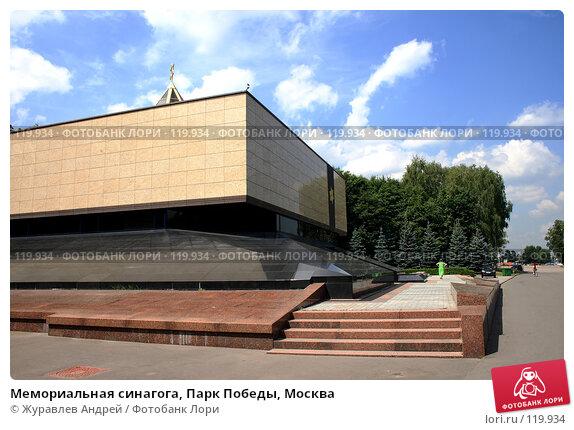 Мемориальная синагога, Парк Победы, Москва, эксклюзивное фото № 119934, снято 5 июля 2007 г. (c) Журавлев Андрей / Фотобанк Лори