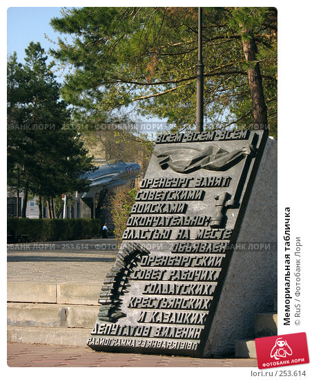 Мемориальная табличка, фото № 253614, снято 16 апреля 2008 г. (c) RuS / Фотобанк Лори