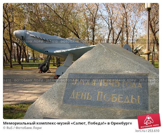 Мемориальный комплекс-музей «Салют, Победа!» в Оренбурге, фото № 253610, снято 16 апреля 2008 г. (c) RuS / Фотобанк Лори