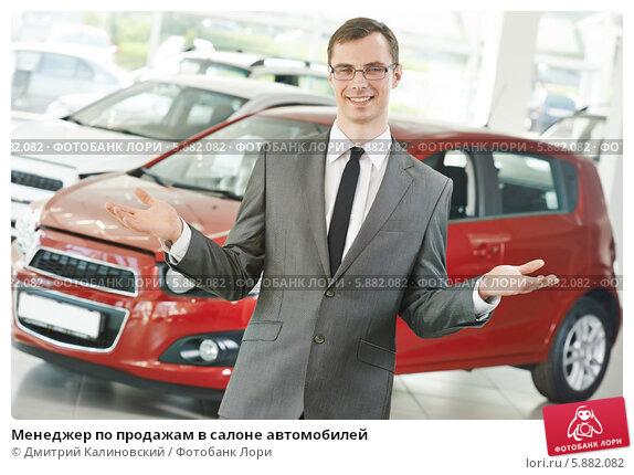 Купить «Менеджер по продажам в салоне автомобилей», фото № 5882082, снято 18 мая 2013 г. (c) Дмитрий Калиновский / Фотобанк Лори