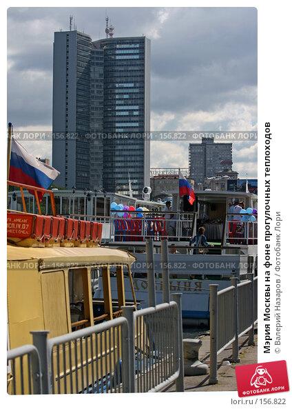 Купить «Мэрия Москвы на фоне прогулочных теплоходов», фото № 156822, снято 15 июля 2007 г. (c) Валерий Назаров / Фотобанк Лори