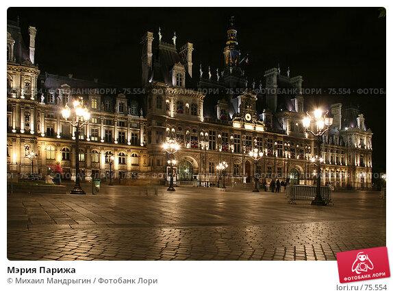 Купить «Мэрия Парижа», фото № 75554, снято 6 января 2005 г. (c) Михаил Мандрыгин / Фотобанк Лори