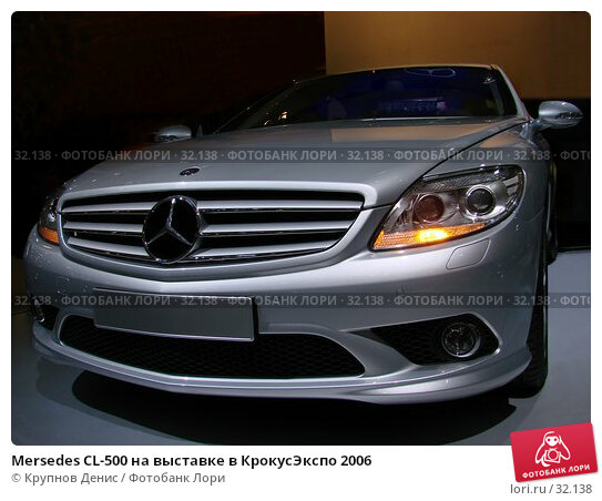 Купить «Mersedes CL-500 на выставке в КрокусЭкспо 2006», фото № 32138, снято 6 сентября 2006 г. (c) Крупнов Денис / Фотобанк Лори