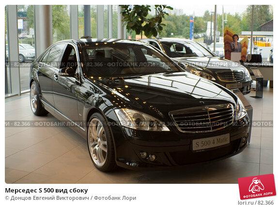 Мерседес S 500 вид сбоку, фото № 82366, снято 11 сентября 2007 г. (c) Донцов Евгений Викторович / Фотобанк Лори