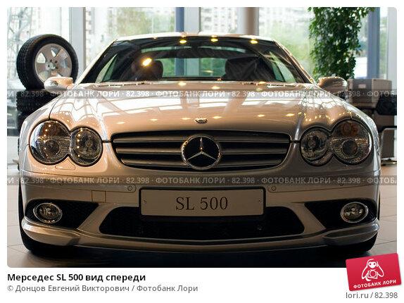 Купить «Мерседес SL 500 вид спереди», фото № 82398, снято 11 сентября 2007 г. (c) Донцов Евгений Викторович / Фотобанк Лори
