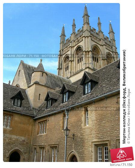 Мертон-колледж (Оксфорд, Великобритания), эксклюзивное фото № 71150, снято 19 августа 2006 г. (c) Татьяна Юни / Фотобанк Лори