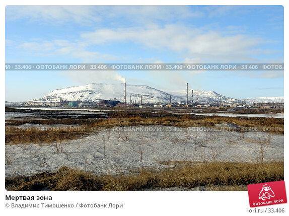 Купить «Мертвая зона», фото № 33406, снято 17 апреля 2007 г. (c) Владимир Тимошенко / Фотобанк Лори