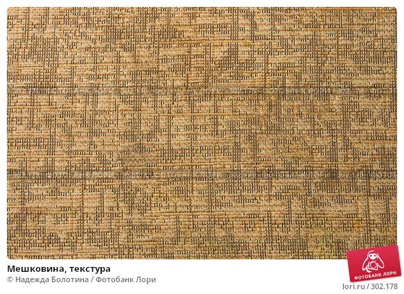 Купить «Мешковина, текстура», фото № 302178, снято 31 марта 2008 г. (c) Надежда Болотина / Фотобанк Лори