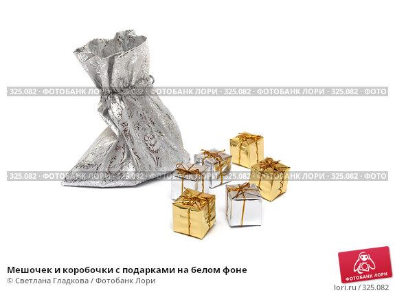 Мешочек и коробочки с подарками на белом фоне, фото № 325082, снято 9 апреля 2008 г. (c) Cветлана Гладкова / Фотобанк Лори