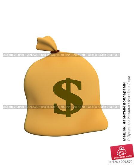 Мешок, набитый долларами, иллюстрация № 209570 (c) Лукиянова Наталья / Фотобанк Лори