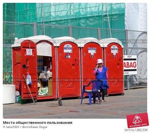 Места общественного пользования, эксклюзивное фото № 282534, снято 5 мая 2008 г. (c) lana1501 / Фотобанк Лори