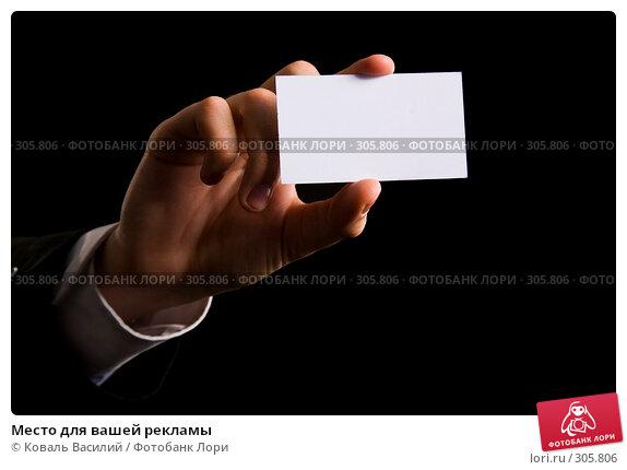 Место для вашей рекламы, фото № 305806, снято 9 февраля 2008 г. (c) Коваль Василий / Фотобанк Лори