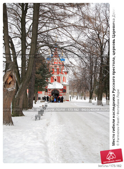 Место гибели наследника Русского престола, церковь Царевича Дмитрия на крови, фото № 173182, снято 2 января 2008 г. (c) Parmenov Pavel / Фотобанк Лори