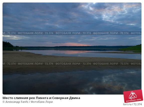 Место слияния рек Пинега и Северная Двина, фото № 72374, снято 30 июня 2007 г. (c) Александр Fanfo / Фотобанк Лори