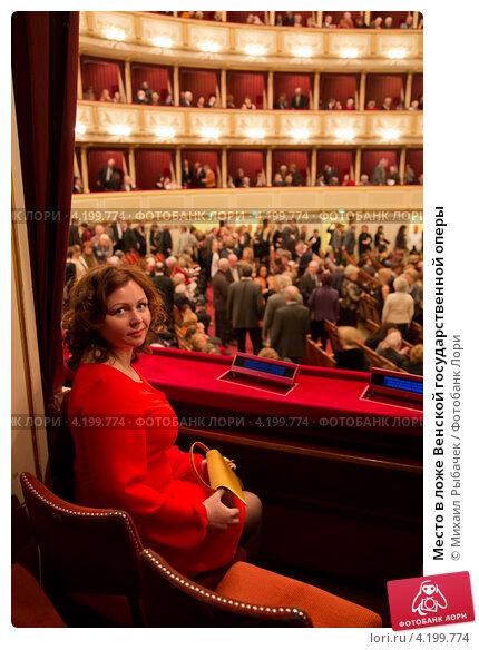 Купить «Место в ложе Венской государственной оперы», фото № 4199774, снято 13 декабря 2012 г. (c) Михаил Рыбачек / Фотобанк Лори