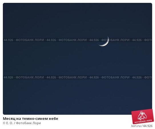 Месяц на темно-синем небе, фото № 44926, снято 10 июня 2005 г. (c) Екатерина Овсянникова / Фотобанк Лори